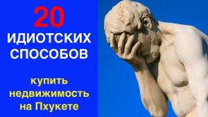 20 идиотских способоа