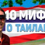 10 главных мифов